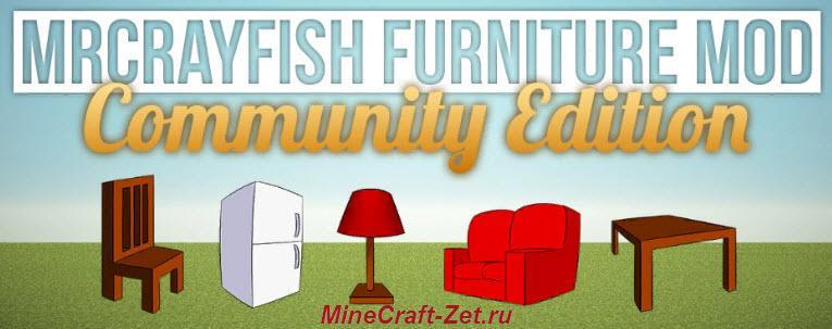 MrCrayfish's Furniture - мод на мебель для Minecraft