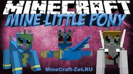 Mine Little Pony для Minecraft 1.5.1