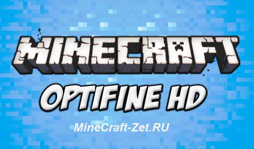 OptiFine HD  1.3.2
