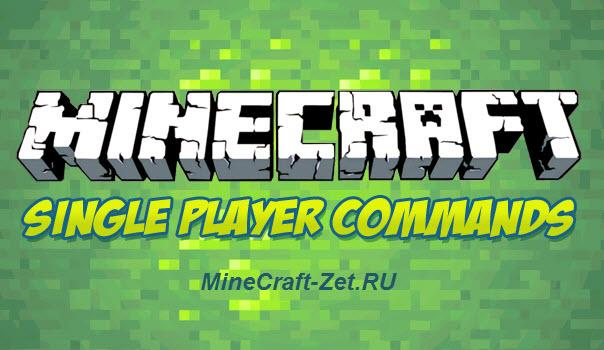 SinglePlayer Commands мод для Minecraft
